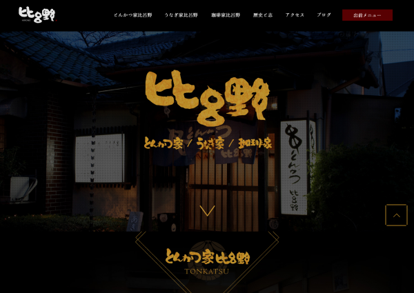 とんかつ・珈琲家-比呂野[ひろの]サイト制作