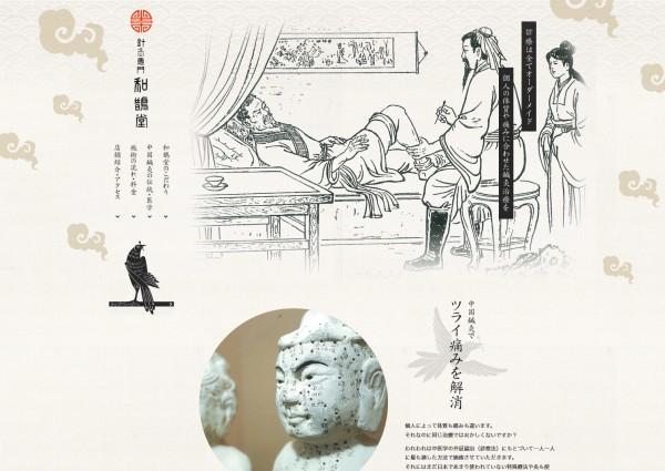 中国鍼灸 和鵲堂(わじゃくどう)