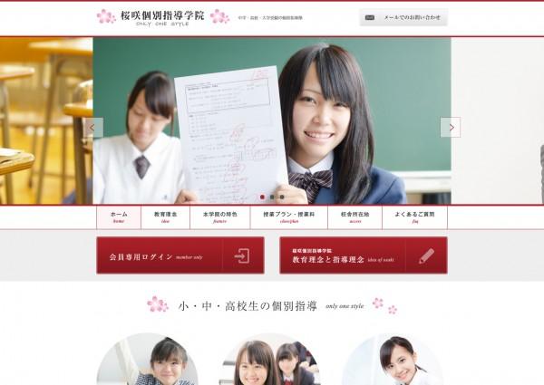 個別指導学習塾 桜咲個別指導学院