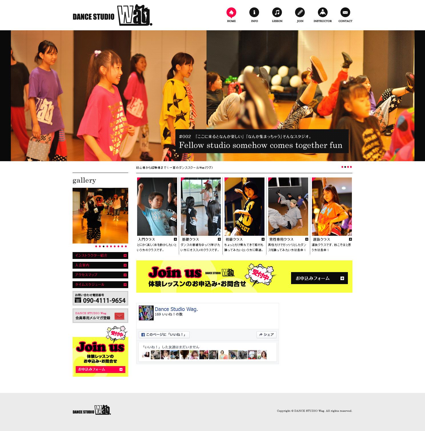 Dance Studio Wag.様