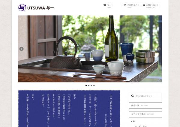 大人の和食器|UTSUWA 与一|オンライン商店 2018-01-25