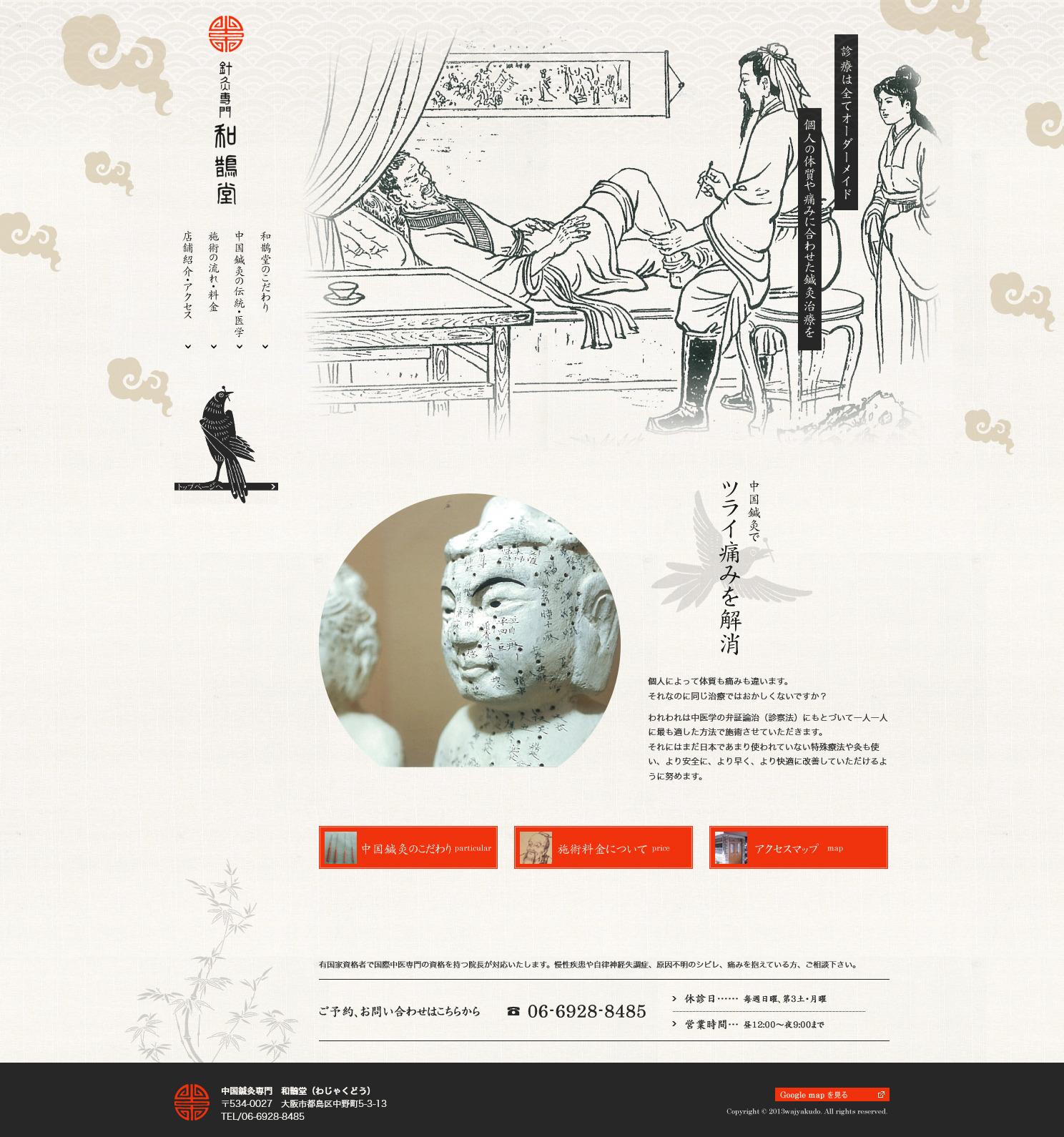 中国鍼灸専門 和鵲堂様