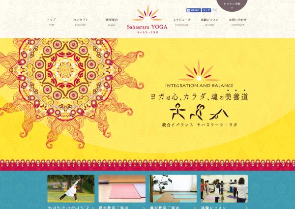 Sahasrara・Yoga(サハスラーラ・ヨガ) 仲町台、上大岡、港南台、藤沢のヨガ教室サイト制作