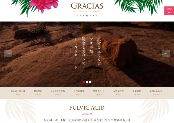 GRACIAS様サイト制作