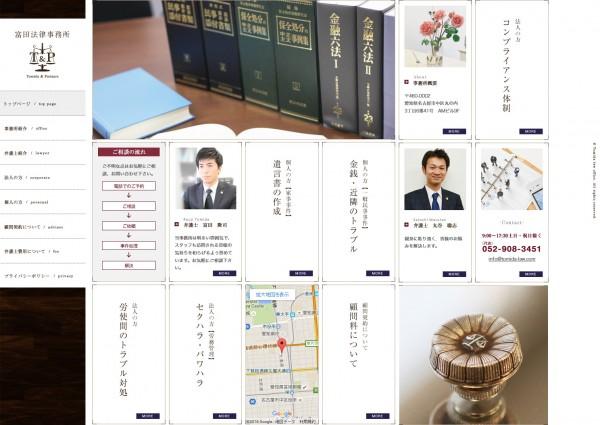 富田法律事務所-愛知県名古屋市の弁護士事務所