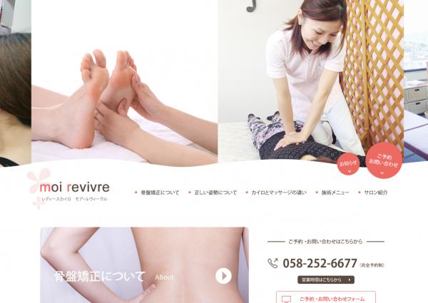 岐阜市 骨盤矯正が体験できる女性専用カイロサロンホームページ