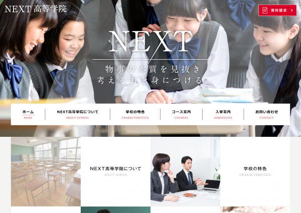 中京高等学校の卒業資格が取得できる通信制高校(サポート校)  NEXT高等学院