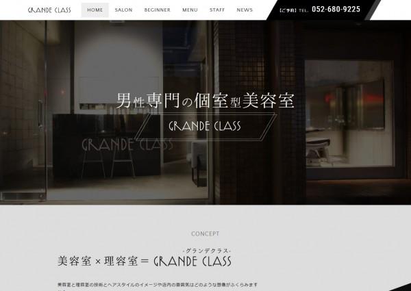 Screenshot_2018-08-30 名古屋市天白区にある男性専門の個室型美容室 GRANDE CLASS(グランデクラス)