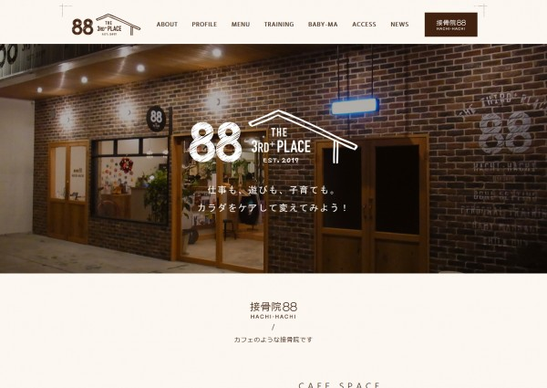 Screenshot_2018-08-30 接骨院88「岐阜県恵那市大井町の接骨院」