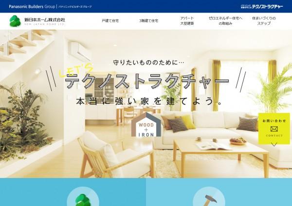 Screenshot_2018-08-30 新日本ホーム株式会社