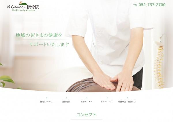 Screenshot_2019-01-28 はらふぁみりー接骨院