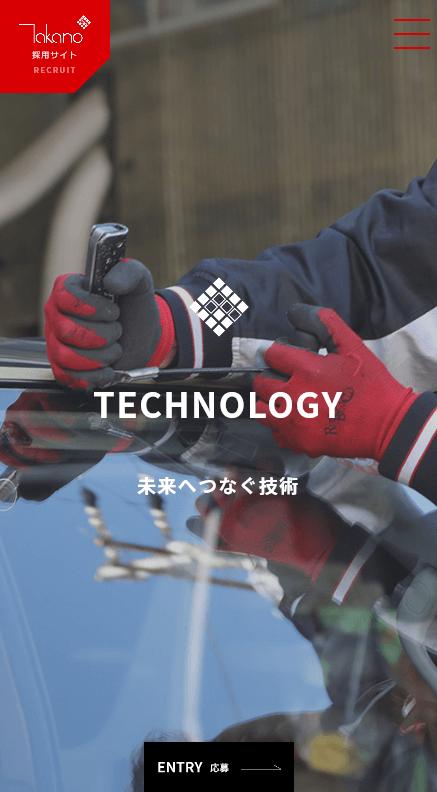 株式会社タカノ様採用サイト