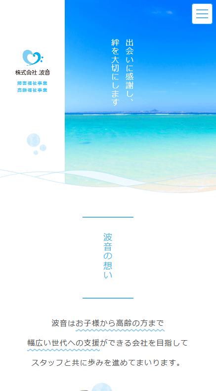 株式会社波音様
