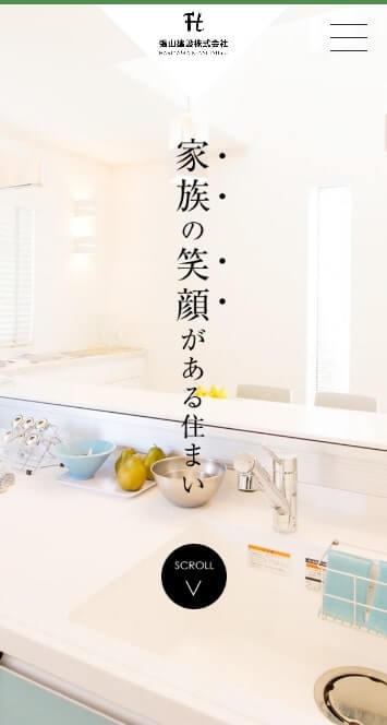 張山建設株式会社