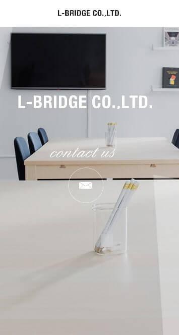 L-BRIDGE様