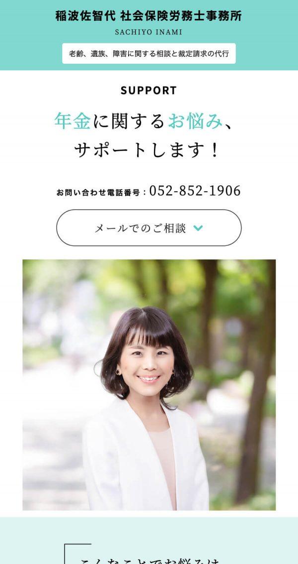 稲波佐智代 社会保険労務士事務所様